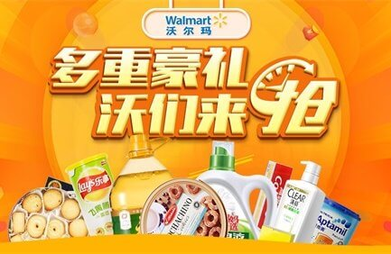 Walmart Launches Flagship Store on JD.com