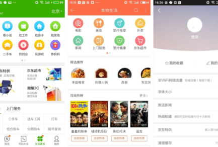 JD.com Forms Partnership with Sogou to Strengthen E-Commerce Marketing