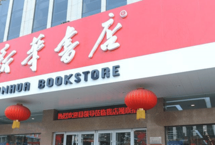 JD Logistics to Help Henan Xinhua Bookstores Build Smart Logistics Network